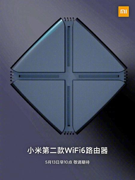 Второй роутер Xiaomi с поддержкой Wi-Fi 6 получил пятиядерный процессор