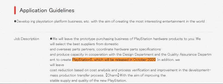 Sony проговорилась о дате запуска PlayStation 5. Приставка ожидается в октябре