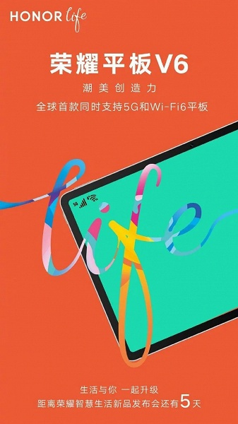 Honor готовит первый планшет с поддержкой 5G и Wi-Fi 6. Honor Tab V6 может получить SoC Kirin 820