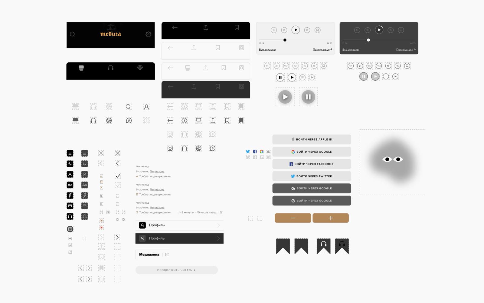 Новое приложение «Медузы». Почему Flutter? - 3