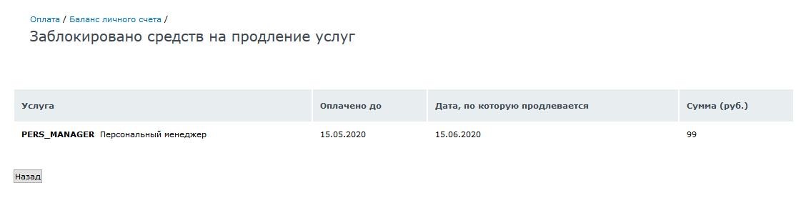 15 мая RU-Center может добавить вам платную услугу без вашего участия - 2
