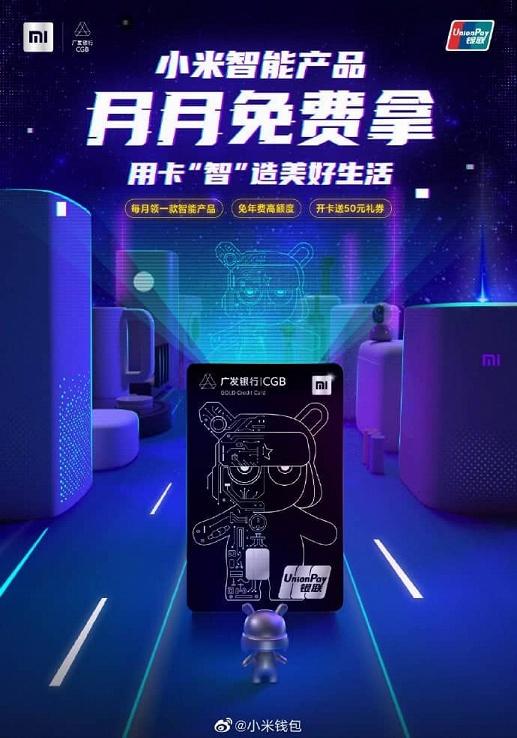Xiaomi представила платежную карту с уникальным кешбеком