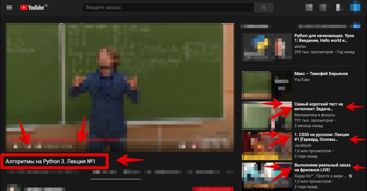 Chrome расширение для скрытия отвлекающих рекомендации на YouTube - 1