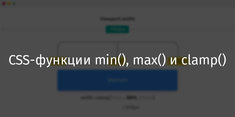 CSS-функции min(), max() и clamp() - 1