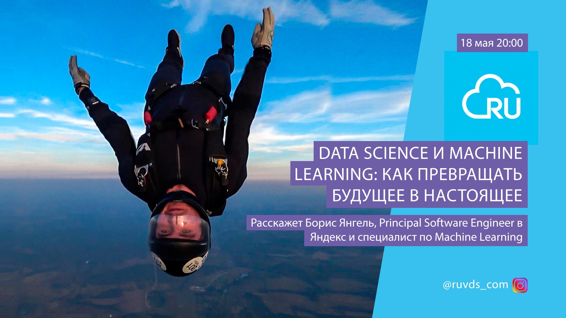 Data Science и Machine Learning: как превращать будущее в настоящее - 1