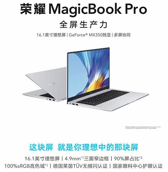 16 дюймов, Intel Core 10-го поколения и GeForce MX350 за $780. MagicBook Pro 2020 представлен официально