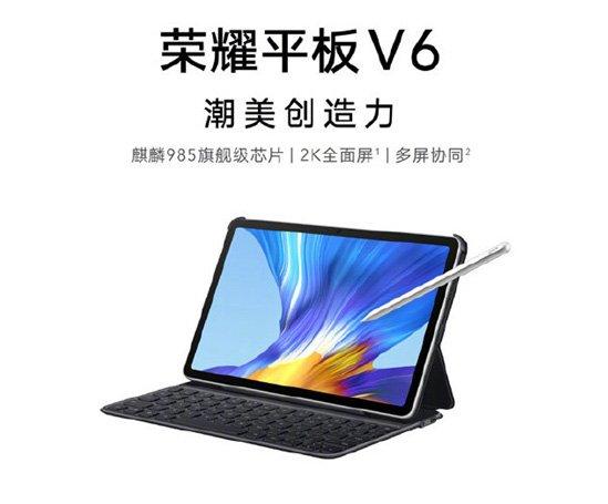 Kirin 985, экран 2K и стилус. Представлен Honor Tab V6 — первый в мире планшет с поддержкой Wi-Fi 6+ и 5G