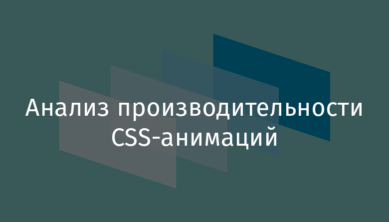 Анализ производительности CSS-анимаций - 1