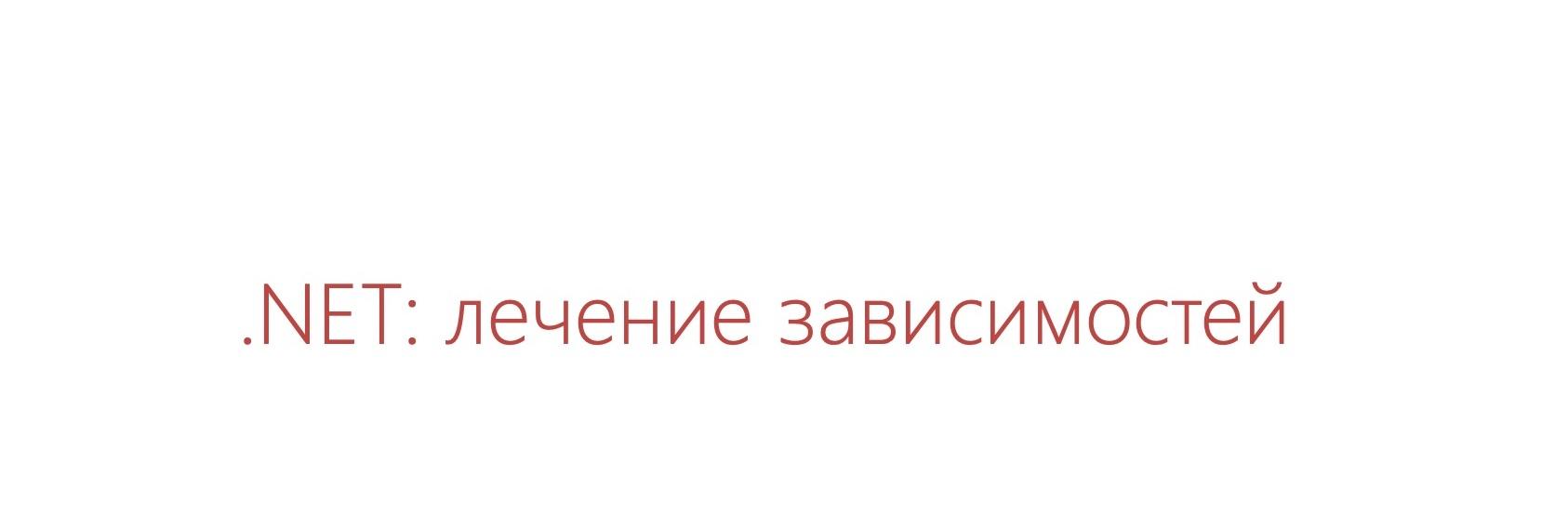 .NET: Лечение зависимостей - 1