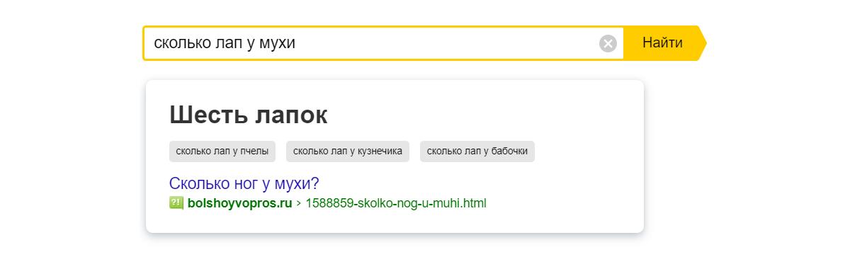 Как мы учим Яндекс отвечать на вопросы и экономим пользователям 20 тысяч часов в сутки - 3