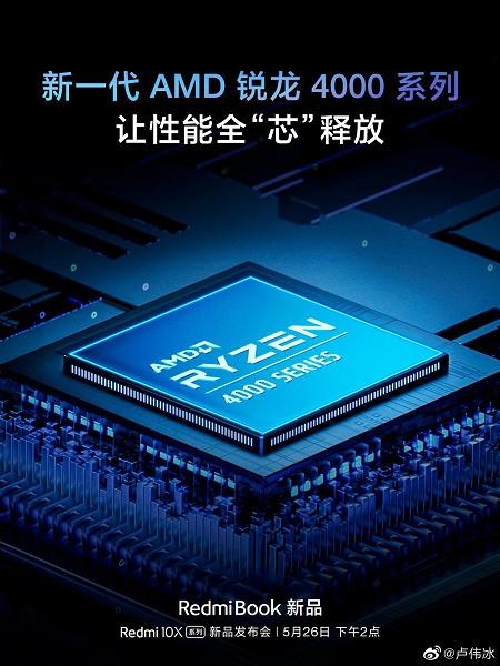Xiaomi рассказала о процессоре и экране нового RedmiBook