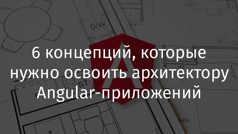 6 концепций, которые нужно освоить архитектору Angular-приложений - 1