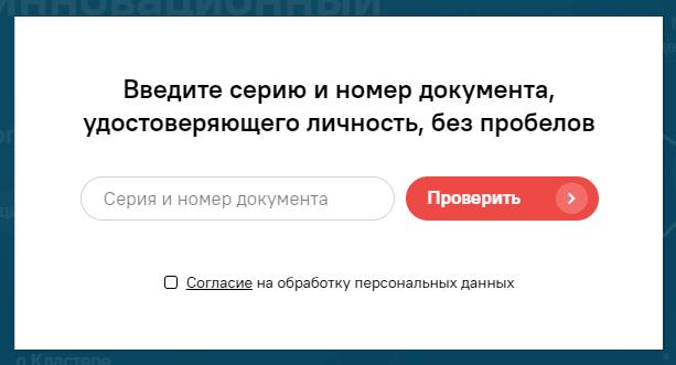 ДИТ Москвы при проверке пропуска получает разрешение на отправку рекламы на следующие 10 лет - 1