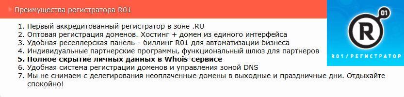 Как регистратор доменов «Регистратор Р01» сдает своих клиентов - 1