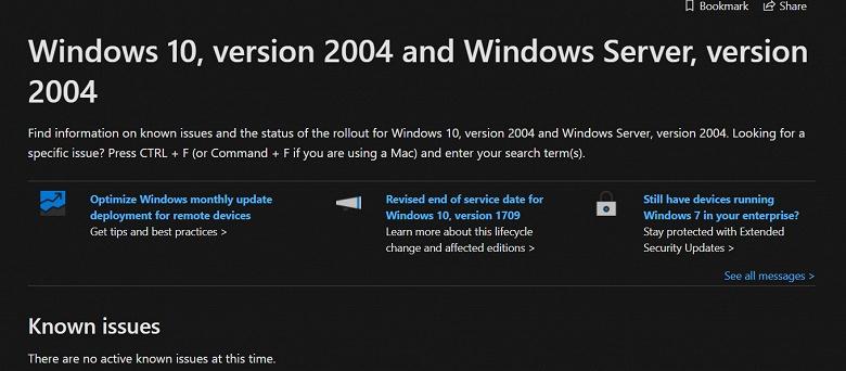 Microsoft заявила об отсутствии известных проблем в крупнейшем обновлении Windows 10 за год