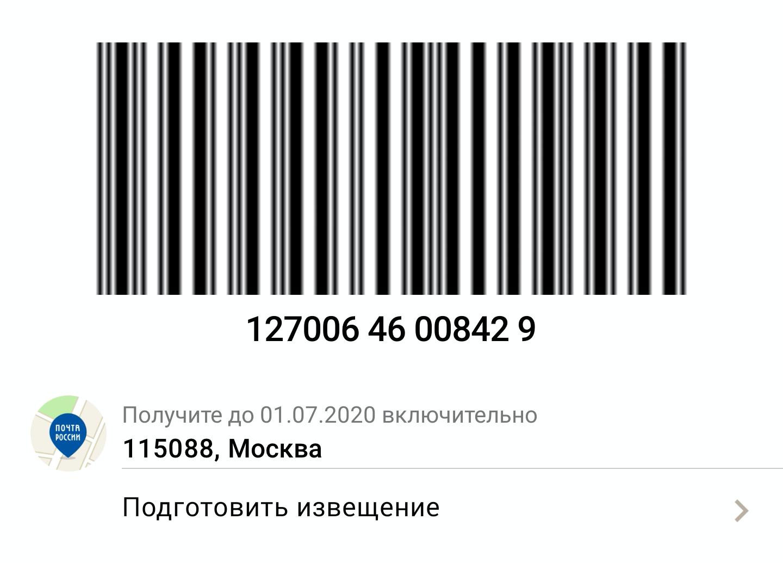«Покинуло сортировочный центр»: как устроена логистика Почты России - 3