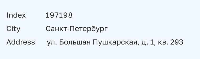 «Покинуло сортировочный центр»: как устроена логистика Почты России - 6