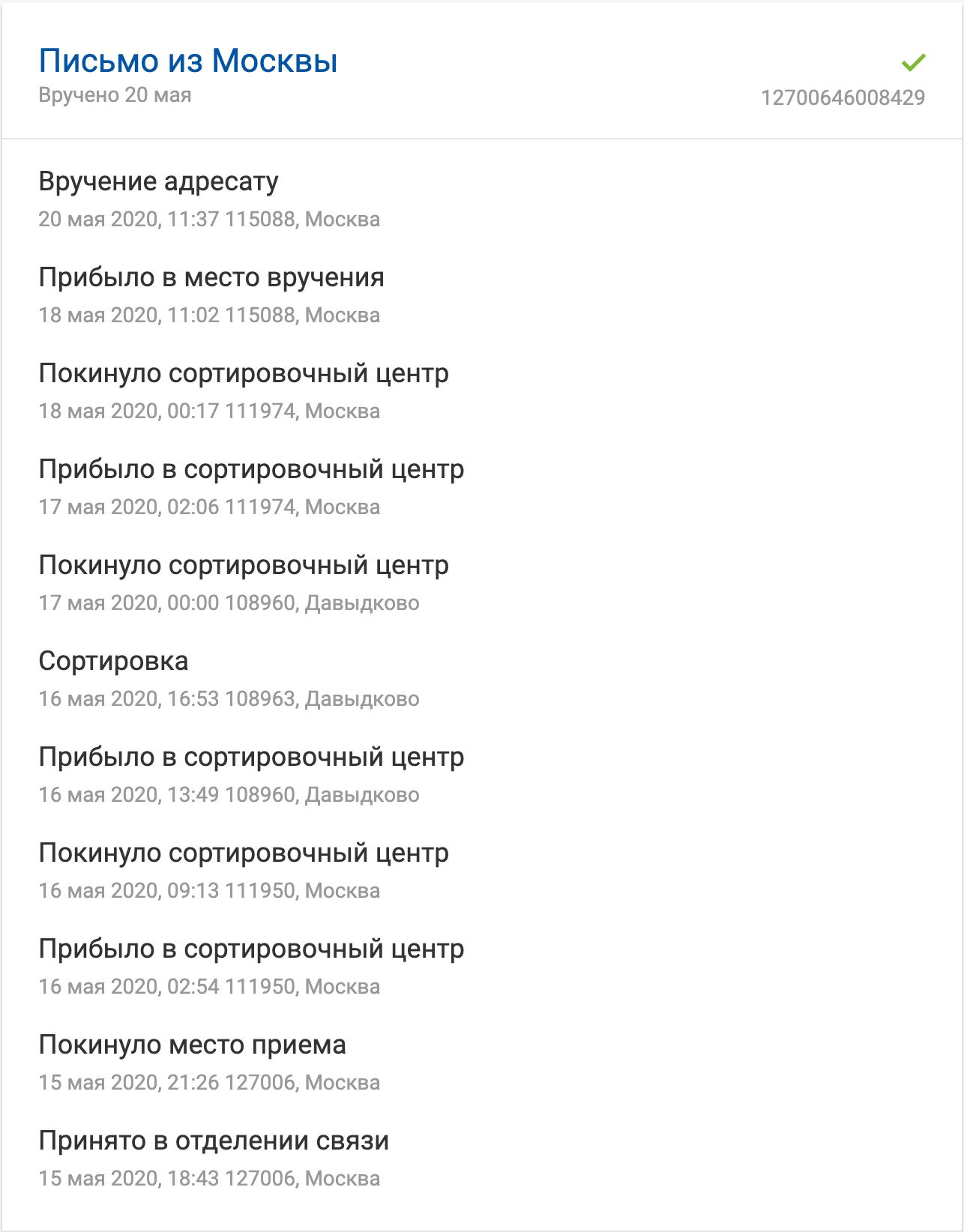 «Покинуло сортировочный центр»: как устроена логистика Почты России - 1