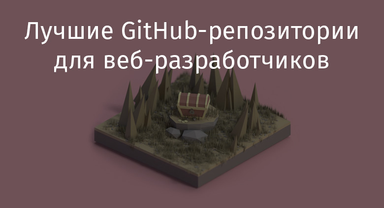 Лучшие GitHub-репозитории для веб-разработчиков - 1