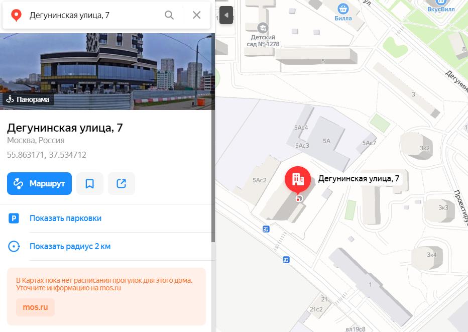 Жилой дом на Дегунинской, 7 отсутствует в графике прогулок на Яндекс.Картах и mos.ru