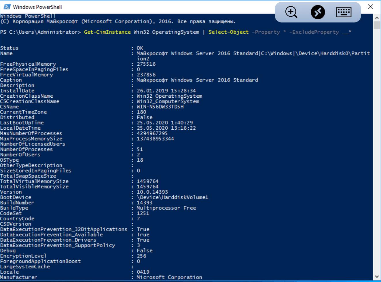 Что такое Windows PowerShell и с чем его едят? Часть 6: Решение практических задач - 8