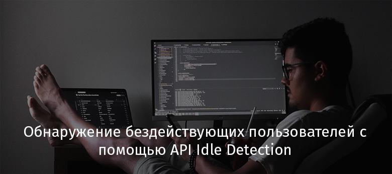 Обнаружение бездействующих пользователей с помощью API Idle Detection - 1