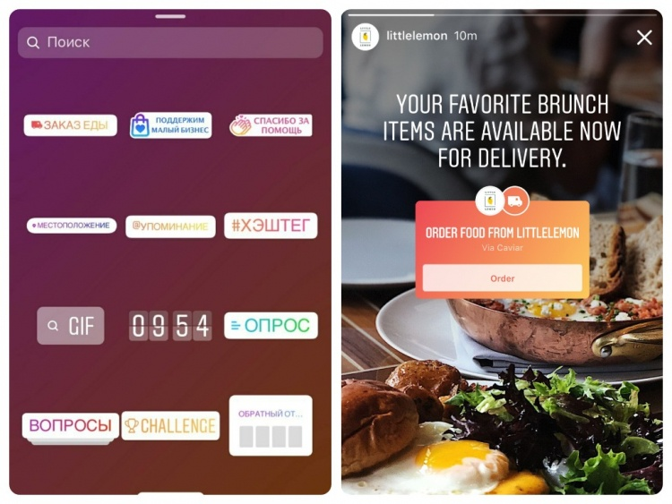 В Instagram появилась функция заказа и доставки еды в России