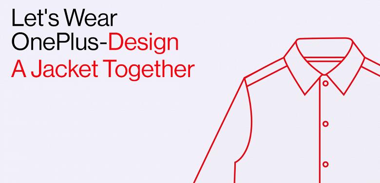 Следующий продукт OnePlus — это куртка. И создать её дизайн предлагают нам