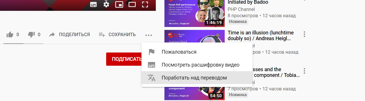 Видеозаписи всех докладов с PHP Russia 2020 Online - 2