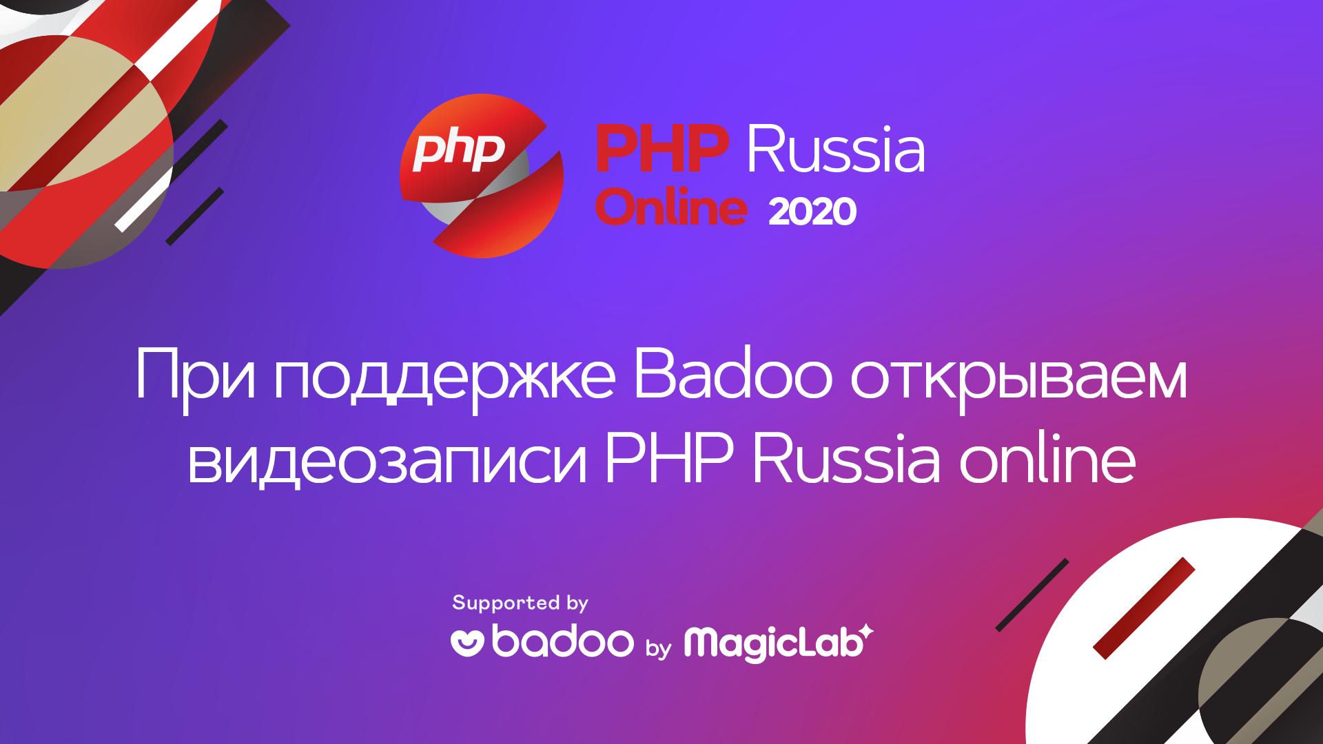 Видеозаписи всех докладов с PHP Russia 2020 Online - 1