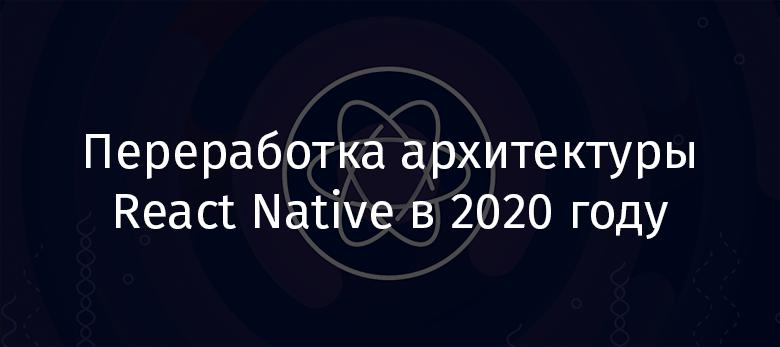 Переработка архитектуры React Native в 2020 году - 1