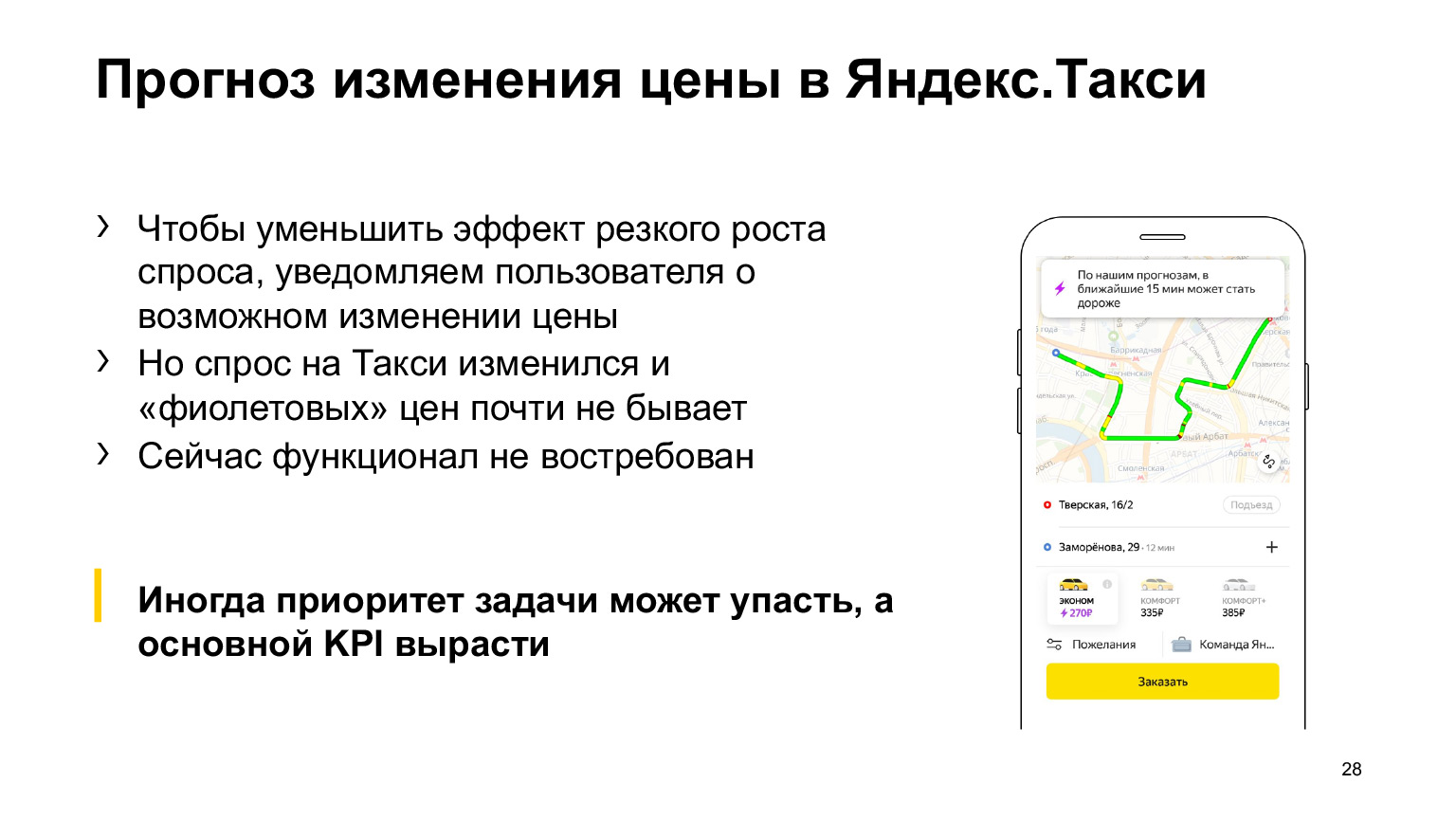 Как коронавирус повлиял на ML-проекты Такси, Еды и Лавки. Доклад Яндекса - 10