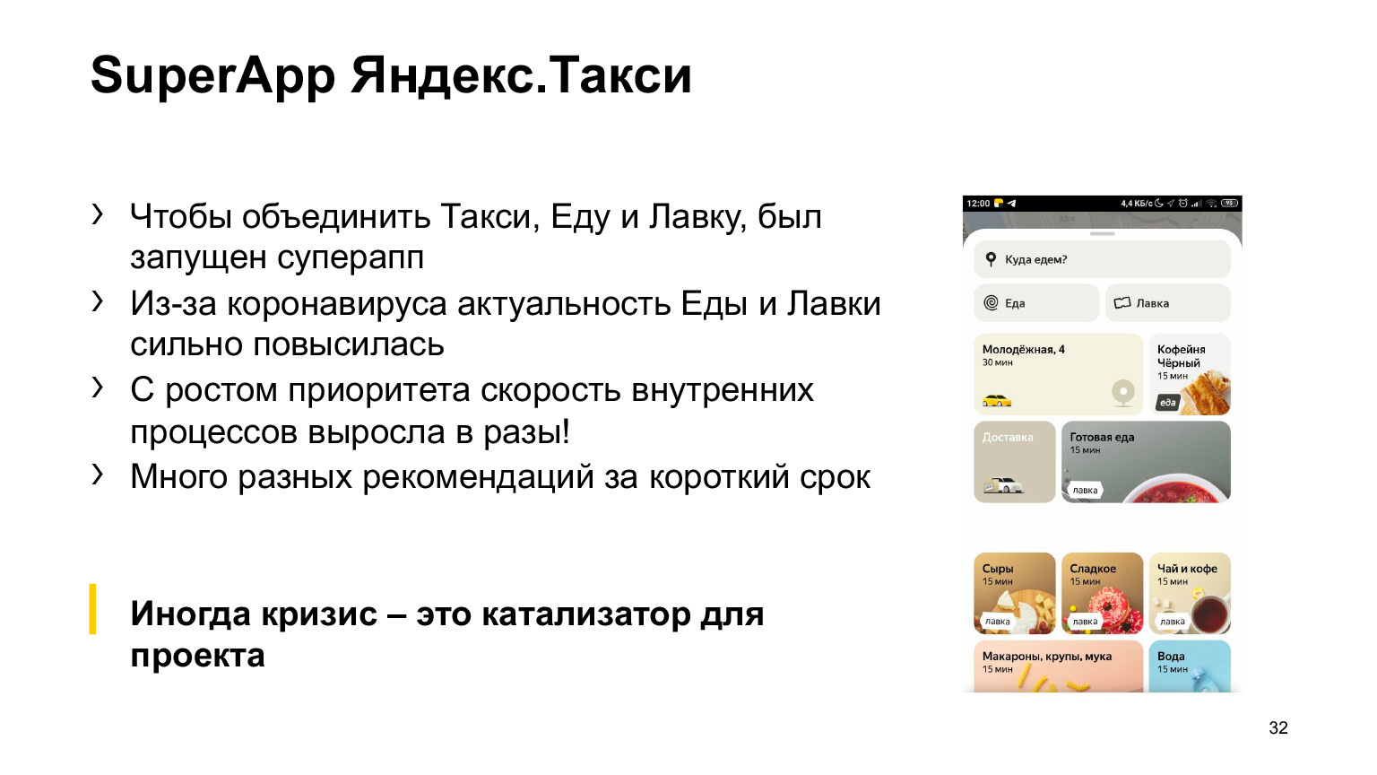 Как коронавирус повлиял на ML-проекты Такси, Еды и Лавки. Доклад Яндекса - 11