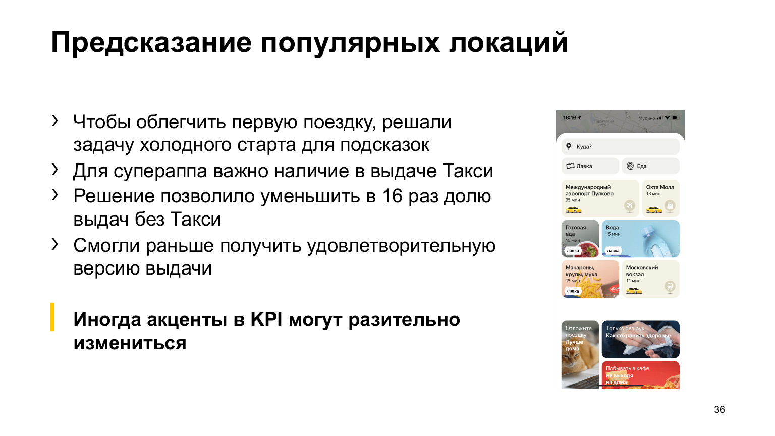 Как коронавирус повлиял на ML-проекты Такси, Еды и Лавки. Доклад Яндекса - 13