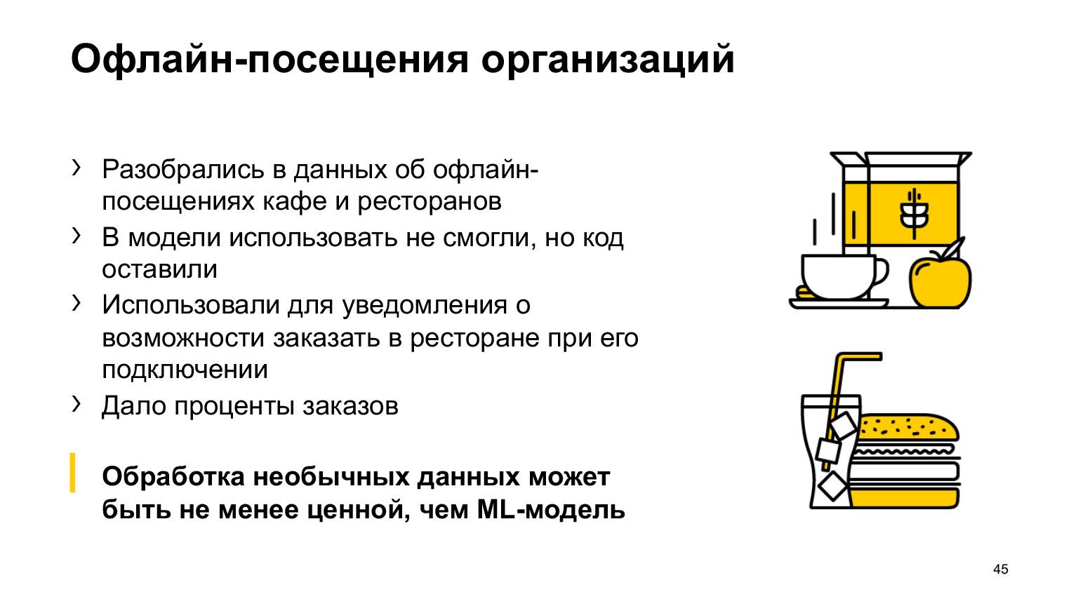 Как коронавирус повлиял на ML-проекты Такси, Еды и Лавки. Доклад Яндекса - 16