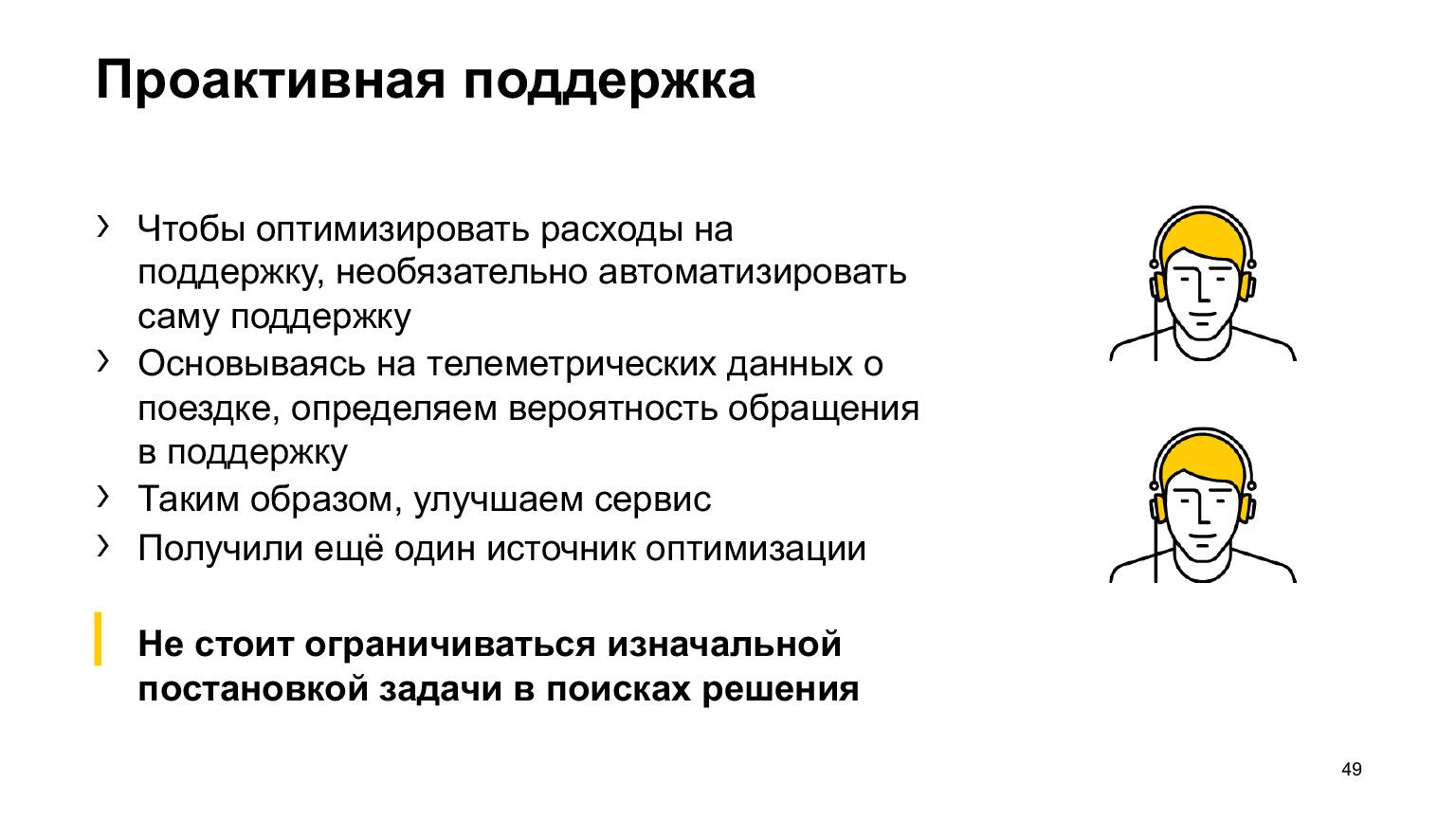 Как коронавирус повлиял на ML-проекты Такси, Еды и Лавки. Доклад Яндекса - 17