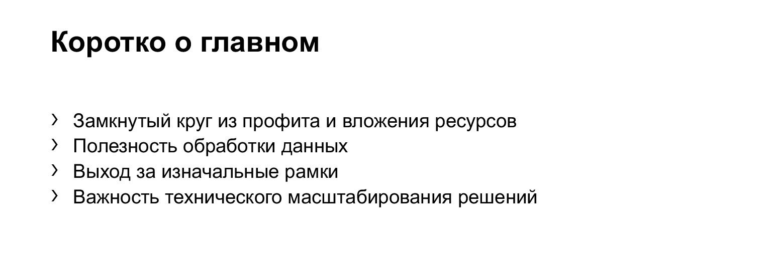 Как коронавирус повлиял на ML-проекты Такси, Еды и Лавки. Доклад Яндекса - 19