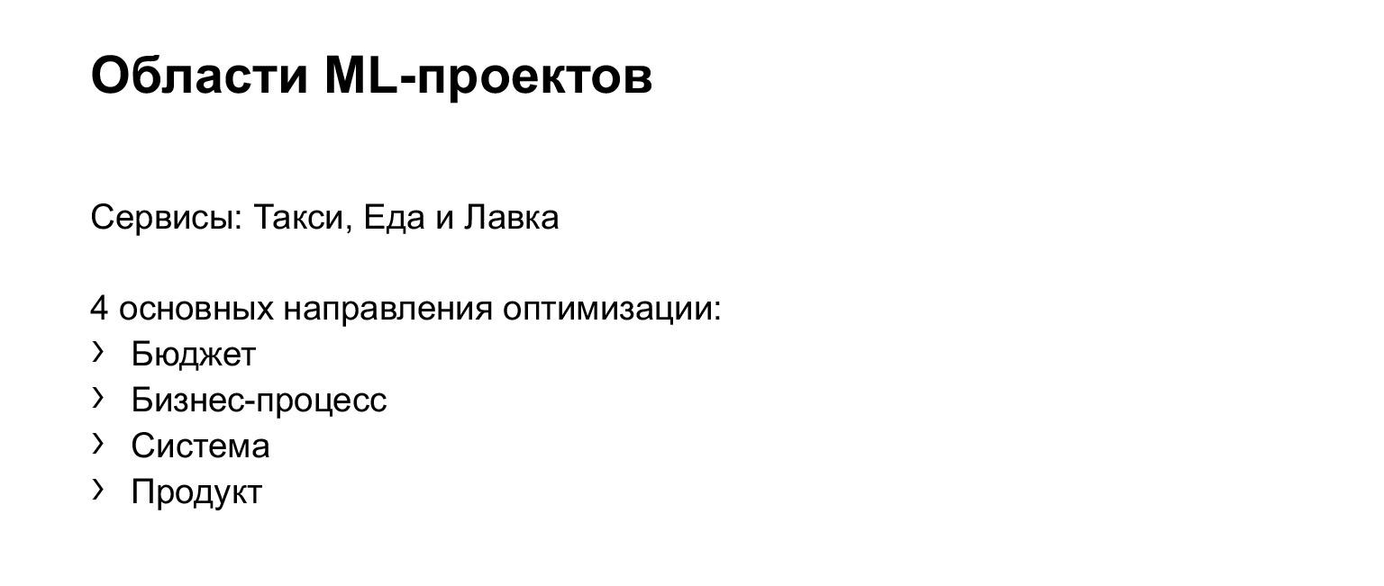 Как коронавирус повлиял на ML-проекты Такси, Еды и Лавки. Доклад Яндекса - 2