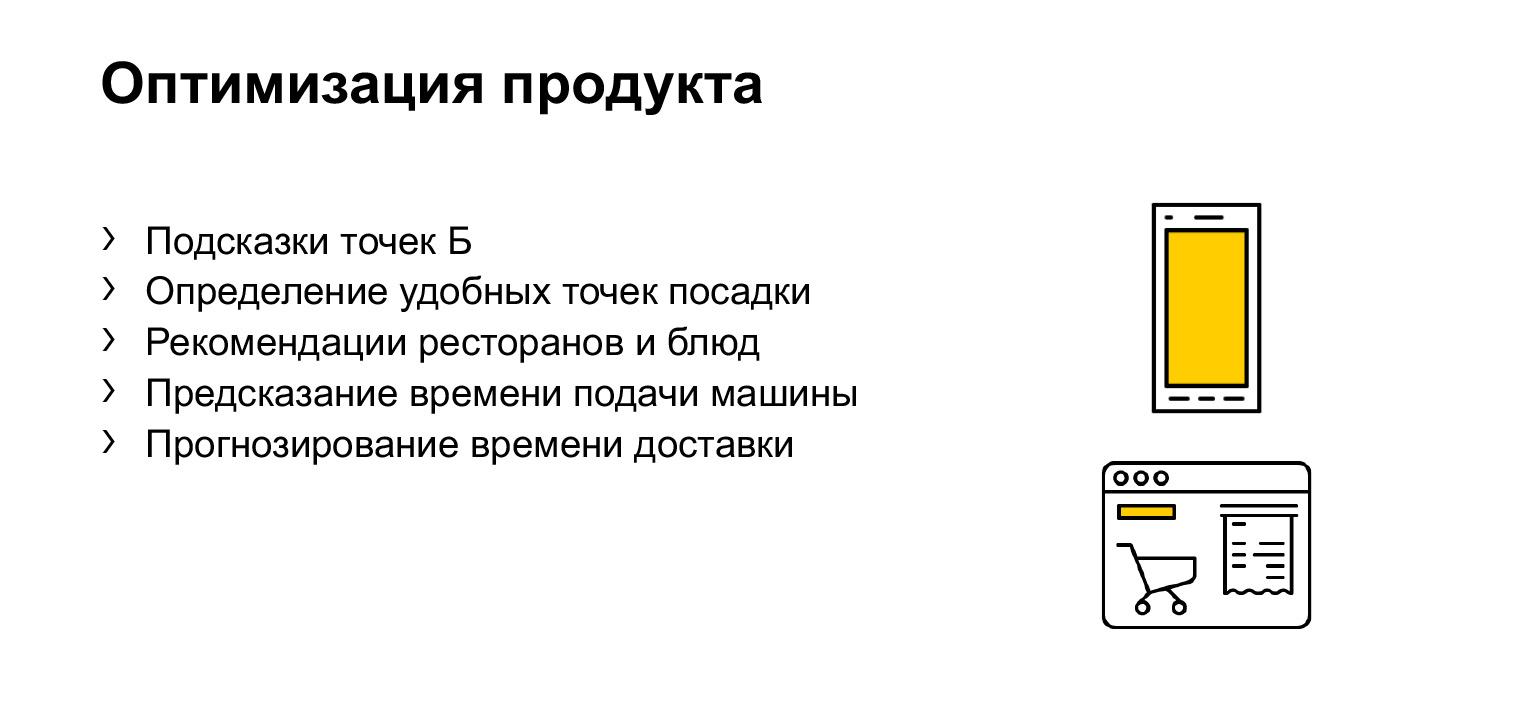 Как коронавирус повлиял на ML-проекты Такси, Еды и Лавки. Доклад Яндекса - 6