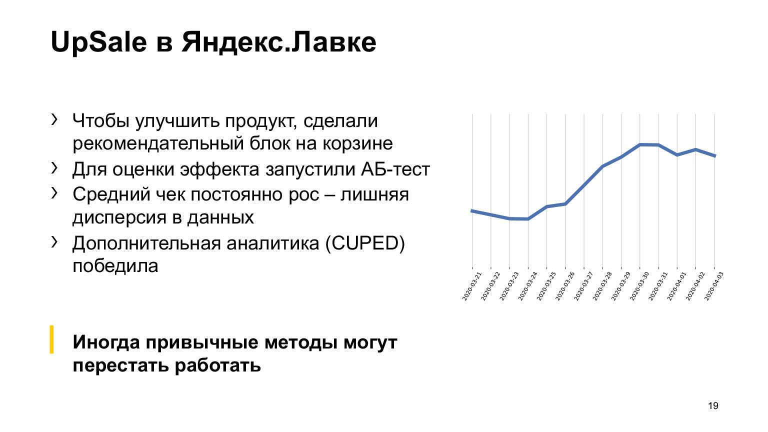 Как коронавирус повлиял на ML-проекты Такси, Еды и Лавки. Доклад Яндекса - 8