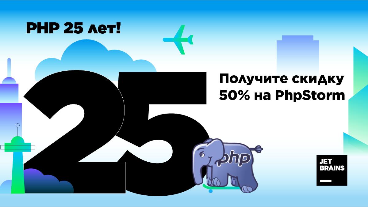 PHP 25 лет: краткая история языка и скидка 50% на PhpStorm - 1