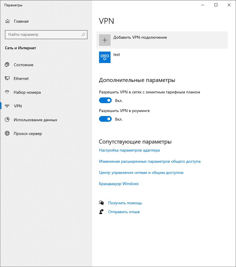 Гайд: Свой собственный L2TP VPN - 19