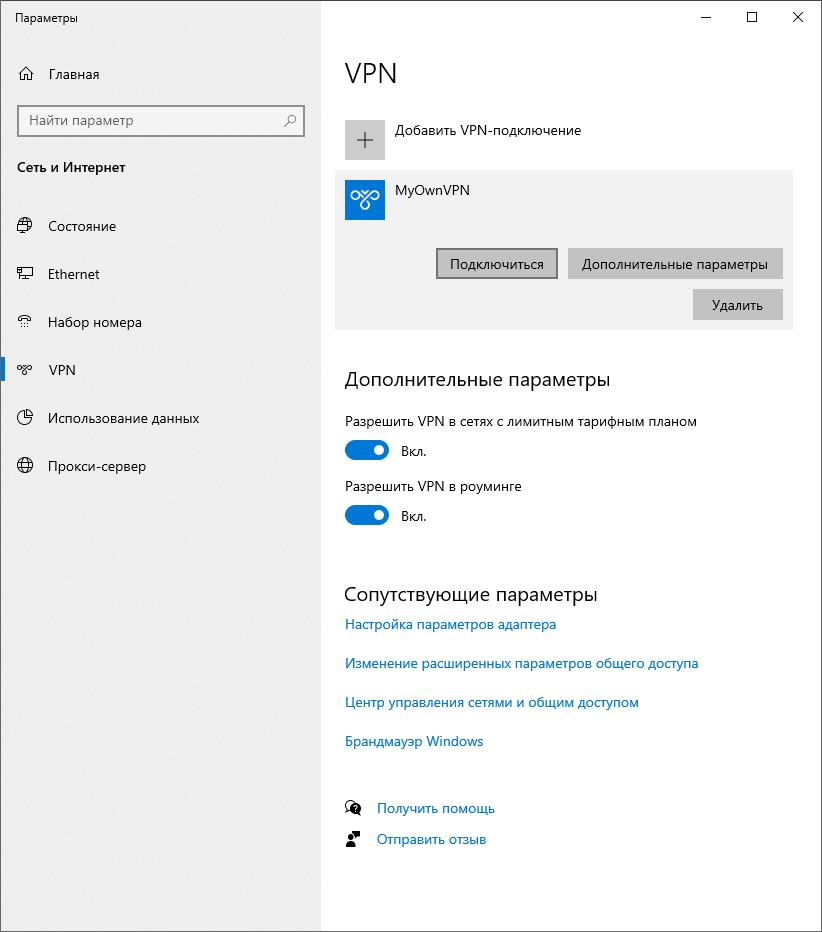 Гайд: Свой собственный L2TP VPN - 21