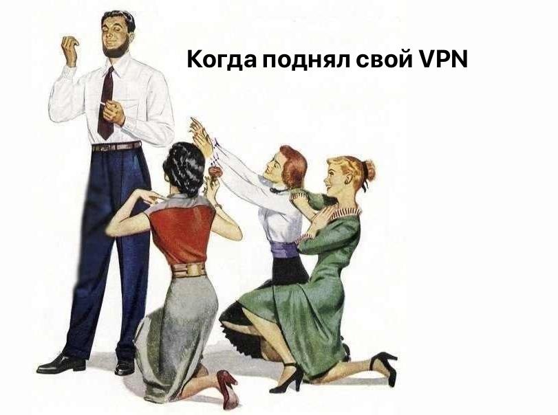 Гайд: Свой собственный L2TP VPN - 1