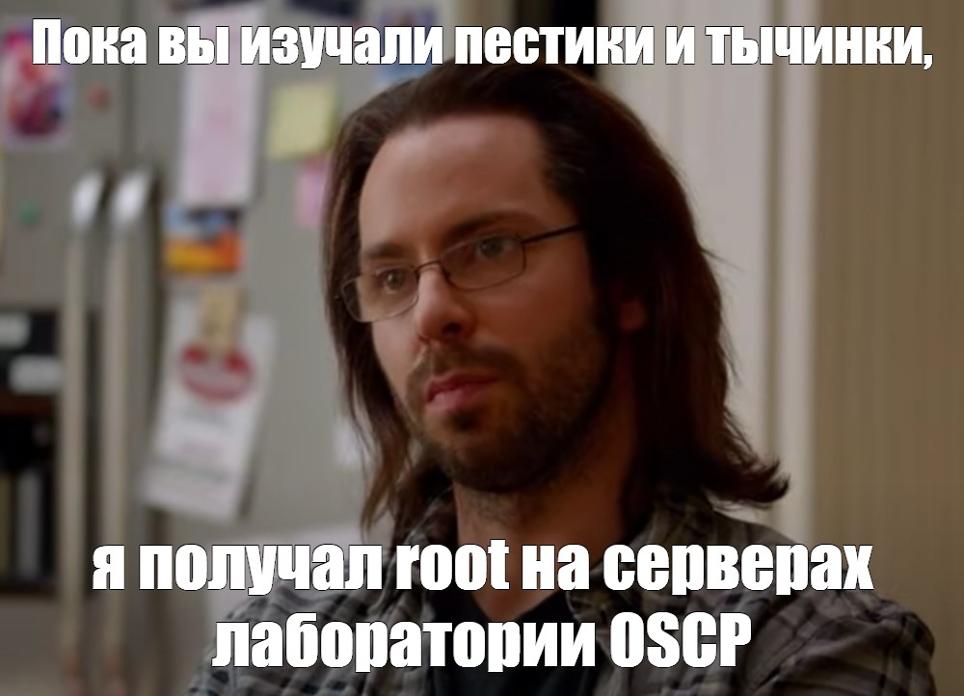 Я есть root. Разбираемся в повышении привилегий ОS Linux - 1