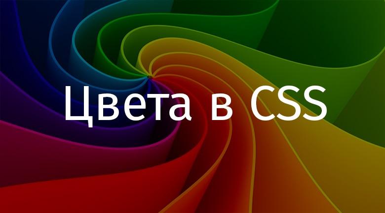 Цвета в CSS - 1