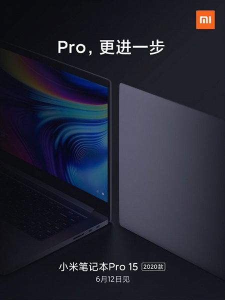 12 июня Xiaomi представит мощный и недорогой ноутбук Mi Notebook Pro 15 2020
