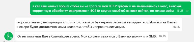 Мегафон продолжает вмешиваться в мой HTTP трафик в 2020 году, отправлять рекламу, даже после получения запретов на это - 6