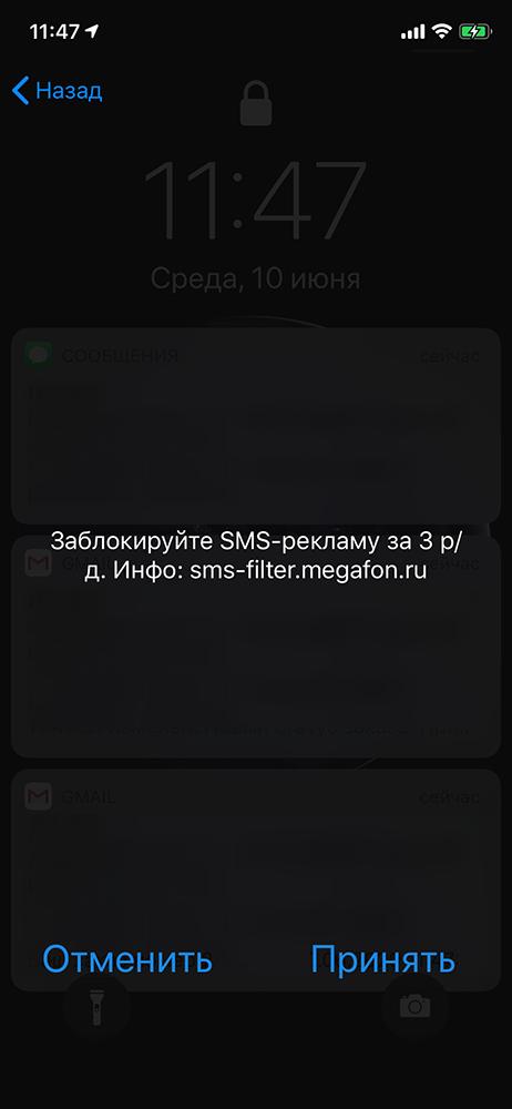 Мегафон продолжает вмешиваться в мой HTTP трафик в 2020 году, отправлять рекламу, даже после получения запретов на это - 7