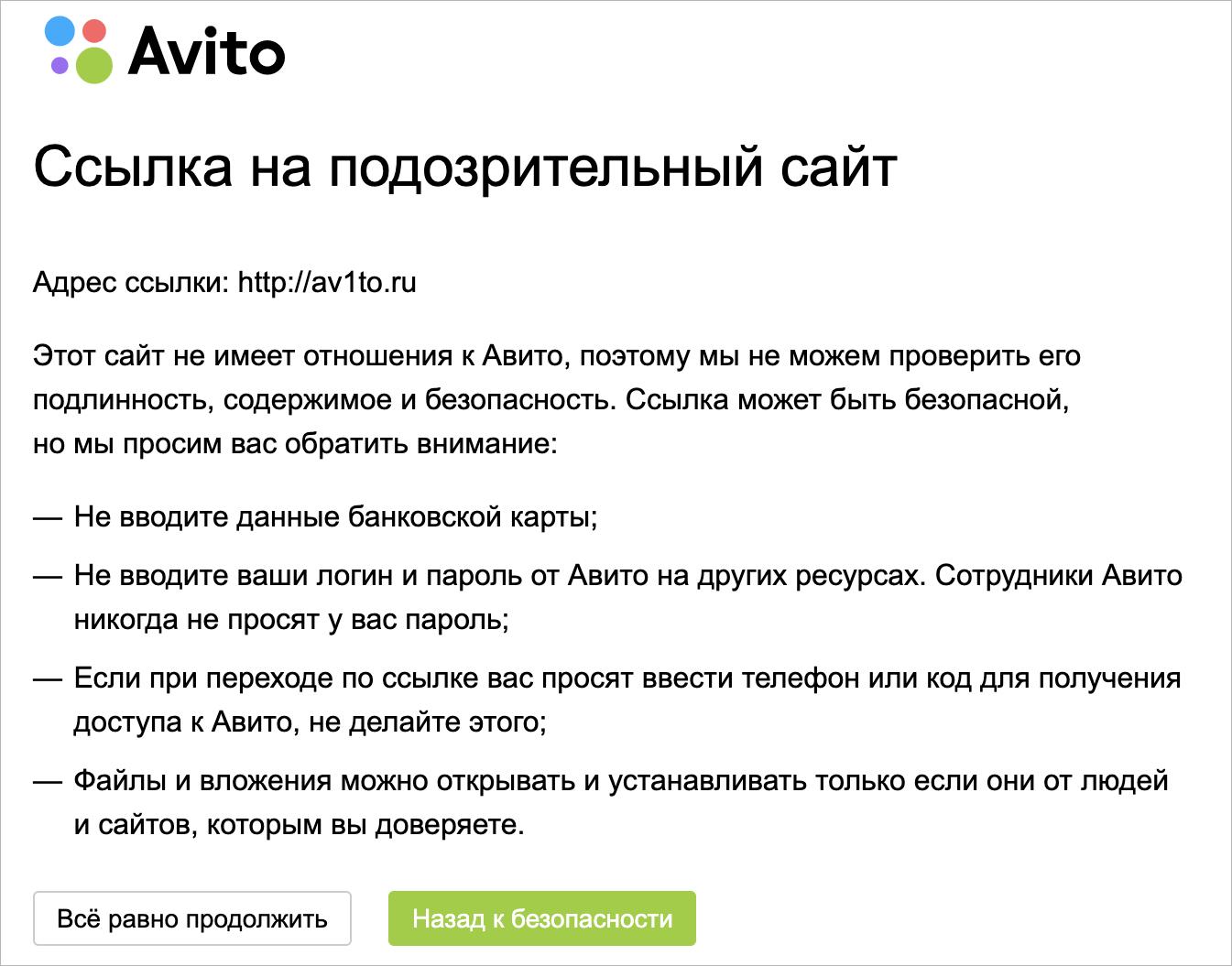 Как Авито выявляет мошенников и борется с фродом - 9